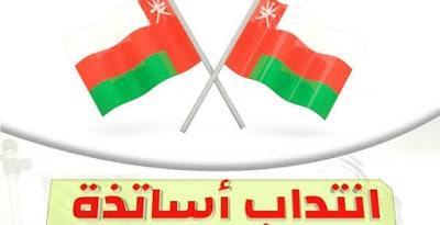 انتداب 750 أساتذ(ة) تعليم ثانوي للعمل بسلطنة عمان..التفاصيل