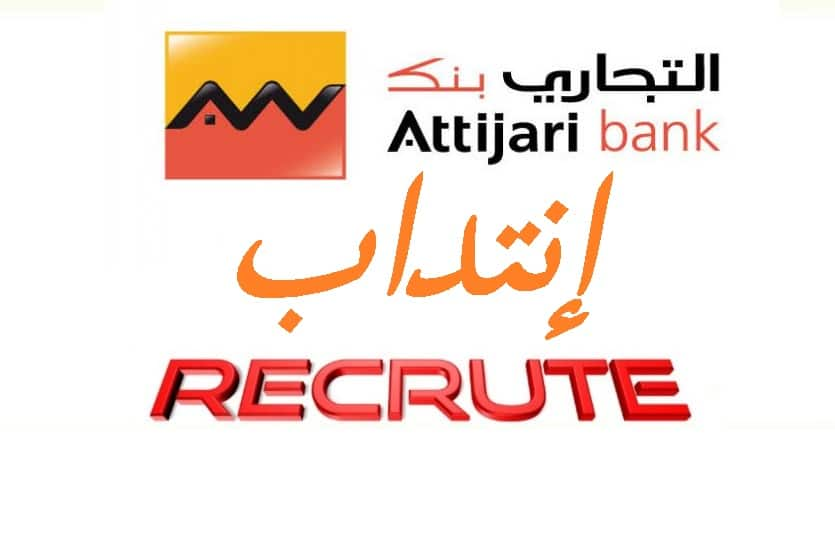 عروض الشغل المتوفرة في البنوك  Nouveaux Concours En Tunisie
