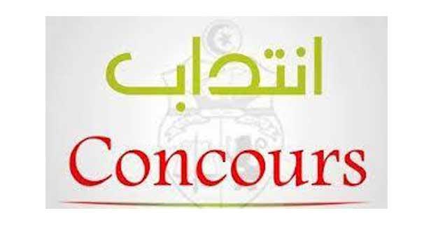 Concours en Tunisie 2020 مناظرات الوظيفة العمومية