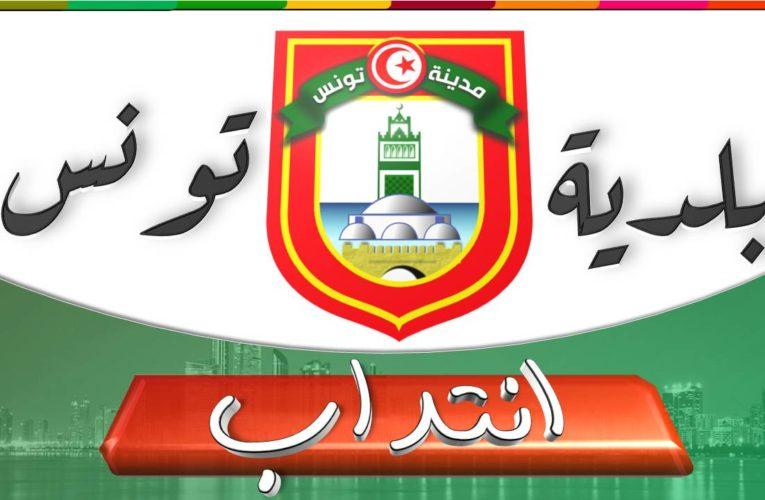 بلدية تونس تفتح باب الترشح للانتداب
