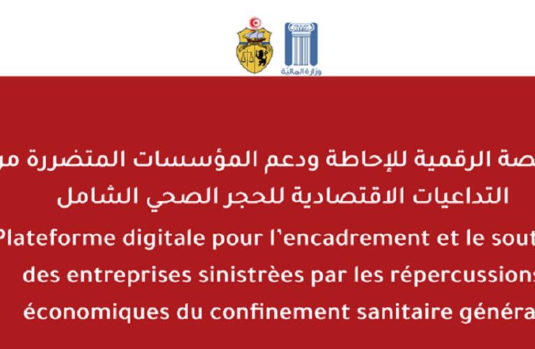 يهم المؤسسات المتضررة :: انطلاق التسجيل في المنصة الرقمية الخاصة بقبول مطالب المؤسسات المتضررة من فيروس كورونا
