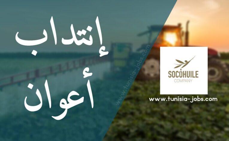 تعتزم شركة Socohuile إنتداب أعوان