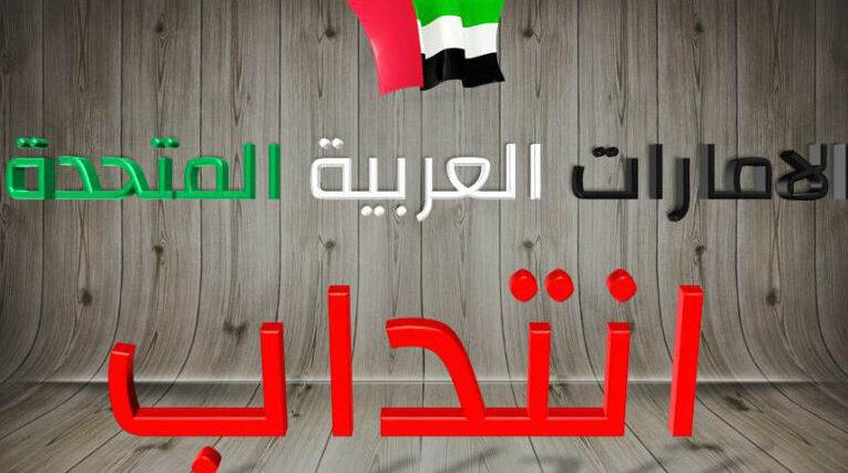 مؤسسة جامعية بدولة الإمارات العربية المتحدة ترغب في انتداب أساتذة من تونس