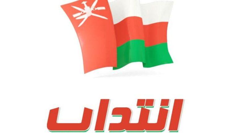 الوكالة التونسية للتعاون الفني : سلطنة عمان تنتدب عديد الإطارات من تونس