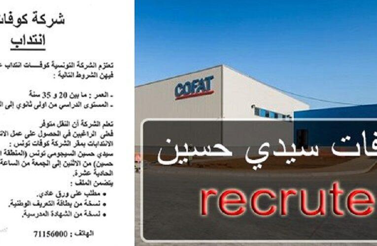 تعتزم شركة كوفات المتخصصة في تجميع كوابل السيارات إنتداب 500 عاملة