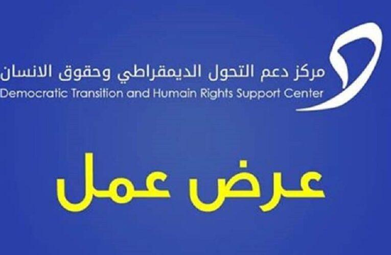 انتداب / بمركز دعم التحول الديمقراطي وحقوق الإنسان