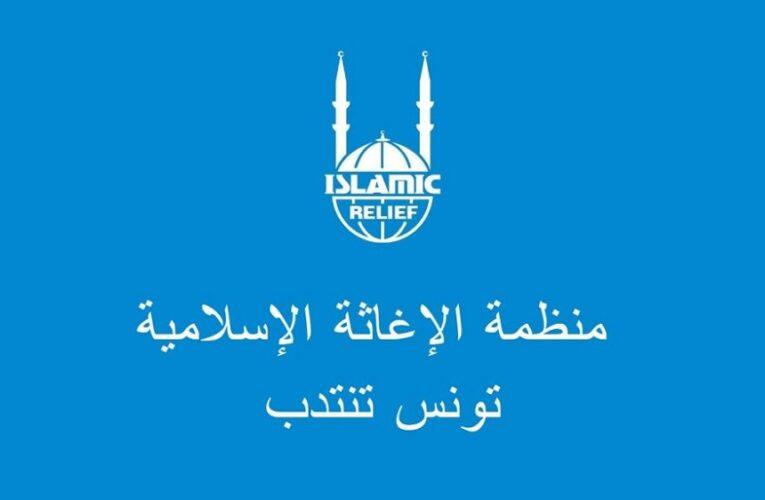 منظمة الإغاثة الإسلامية تونس تفتح باب الترشح لانتداب أعوان في عديد الاختصاصات