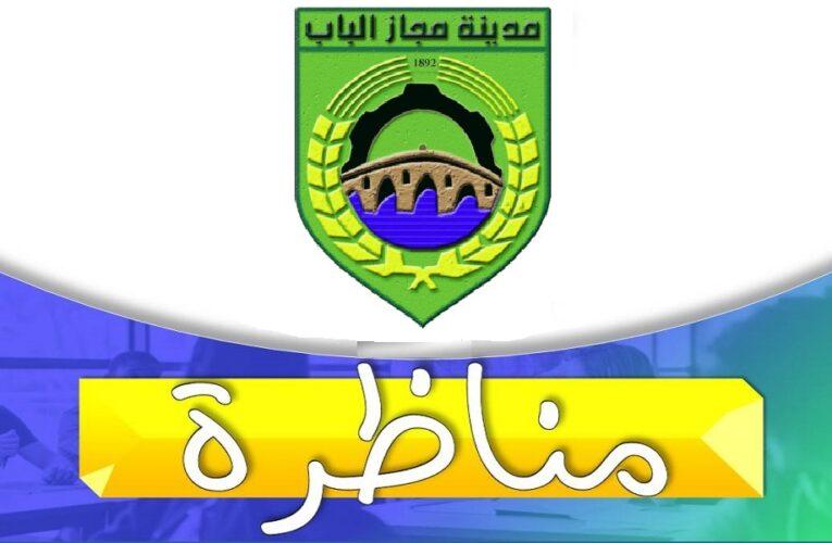 مناظرة بلدية مجاز الباب لإنتداب أعوان و إطارات في عديد الإختصاصات