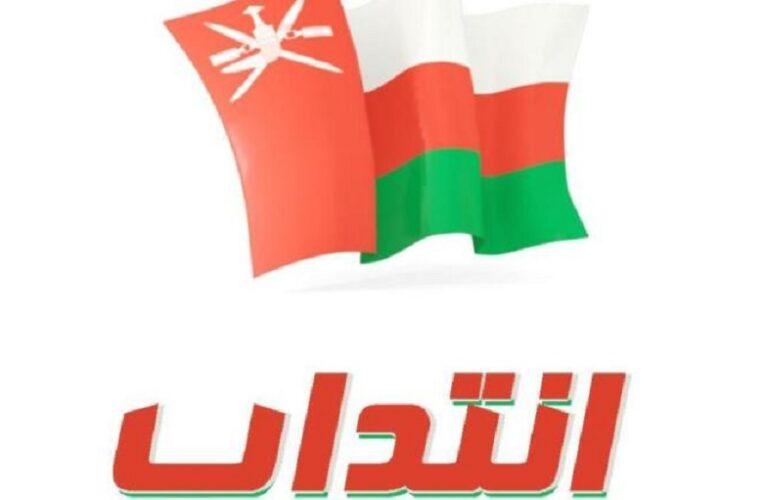 الوكالة التونسية للتعاون الفني تفتح باب الانتداب للعمل بسلطنة عمان