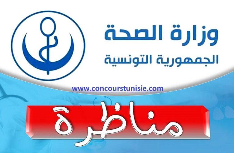 وزارة الصحة :  الإمتحانات الوطنية دورة أكتوبر 2020