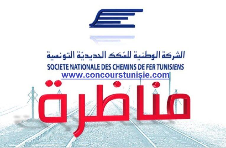 مناظرة الشركة الوطنيّة للسّكك الحديديّة التونسيّة – Concours SNCFT