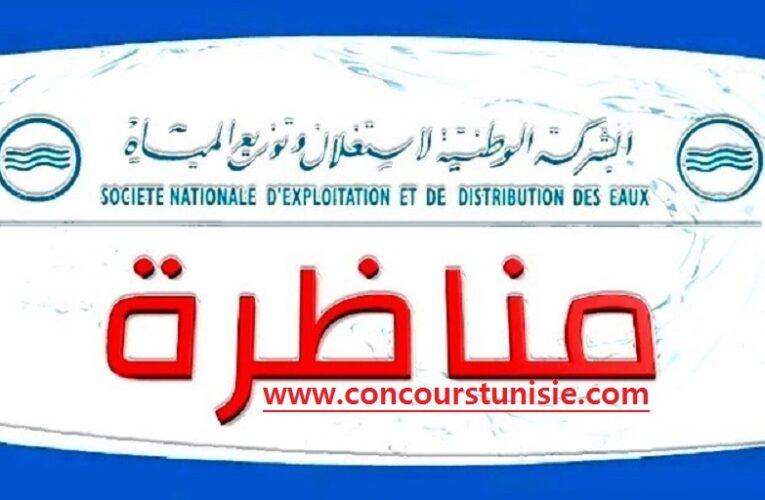 مناظرة الصوناد لانتداب إطارات وأعوان – Concours SONEDE