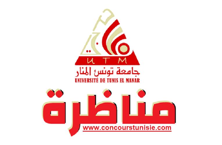 مناظرة / جامعة تونس المنار