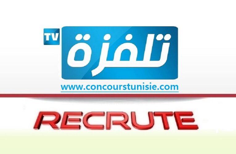 مؤسسة تلفزة Tv تفتح باب الترشح للإنتداب – Telvza Tv recrute