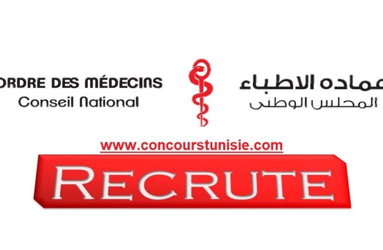 المجلس الوطني لعمادة الأطباء التونسيين يفتح باب الترشح للإنتداب