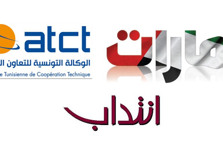 الوكالة التونسية للتعاون الفني تفتح باب الترشح للعمل بدولة الإمارات العربية المتحدة