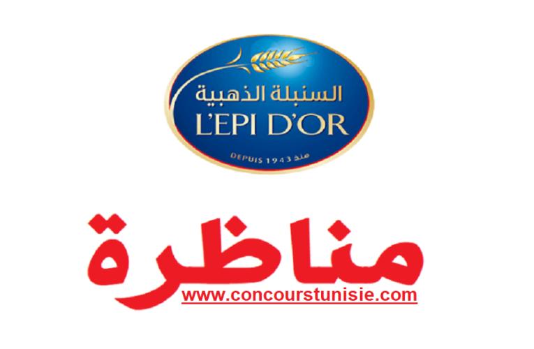 شركة السنبلة الذهبية L'EPI D'OR تفتح مناظرة لانتداب عديد الاختصاصات