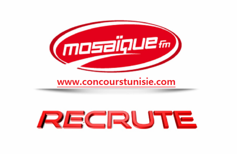 إذاعة موزايك أف أم تفتح باب الترشح للإنتداب – Mosaique FM recrute