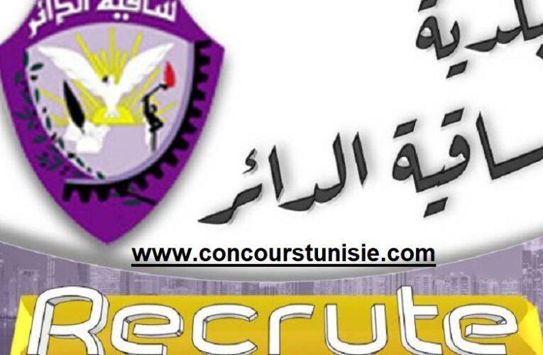 مناظرة بلدية ساقية الدائر لإنتداب أعوان و إطارات في عديد الإختصاصات