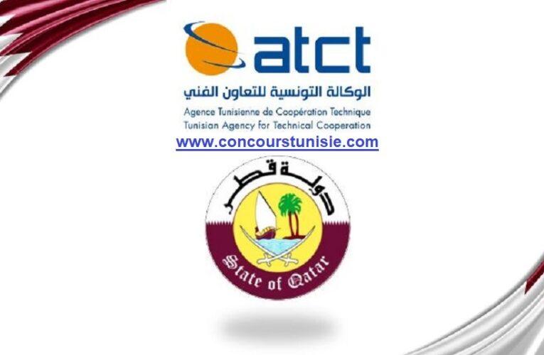 الوكالة التونسية للتعاون الفني تفتح باب الترشح لإنتداب أعوان و إطارات للعمل بدولة قطر