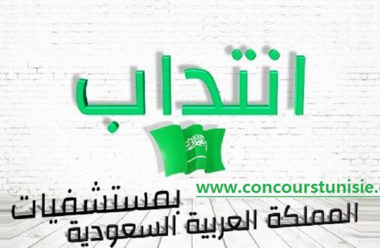 الوكالة التونسية للتعاون الفني تفتح باب الترشح لإنتداب عديد الممرضات للعمل بالمملكة العربية السعودية