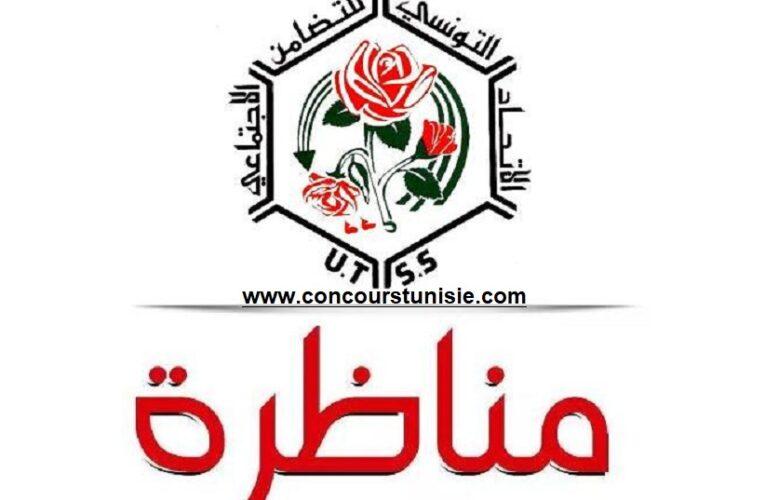 مناظرة الاتحاد التونسي للتضامن الاجتماعي لإنتداب أعوان و إطارات في عديد الإختصاصات