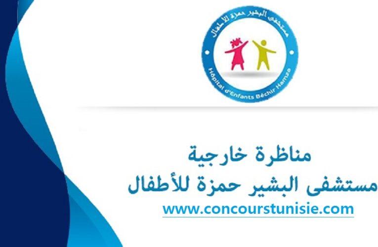 مناظرة / مستشفى البشير حمزة للأطفال