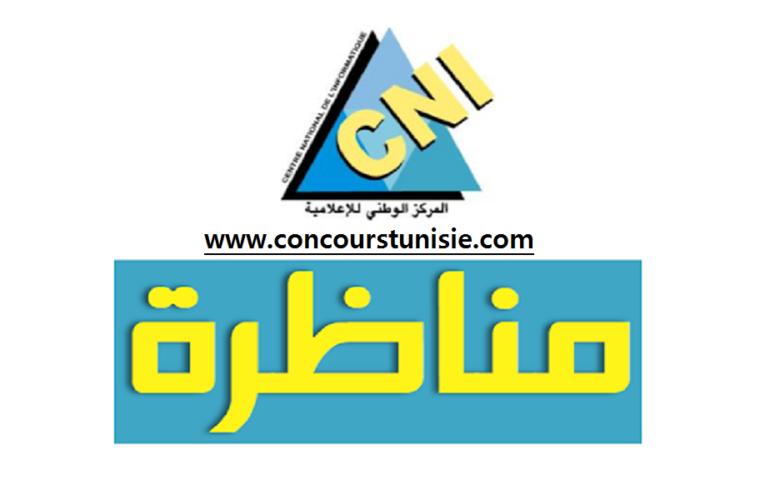 مناظرة المركز الوطني للإعلامية لإنتداب إطارات – Concours CNI