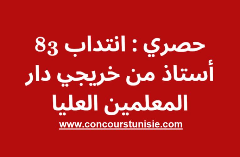 حصري : انتداب 83 أستاذ من خريجي دار المعلمين العليا