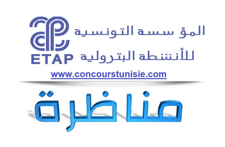 Concours ETAP | مناظرة المؤسسة التونسية للأنشطة البترولية