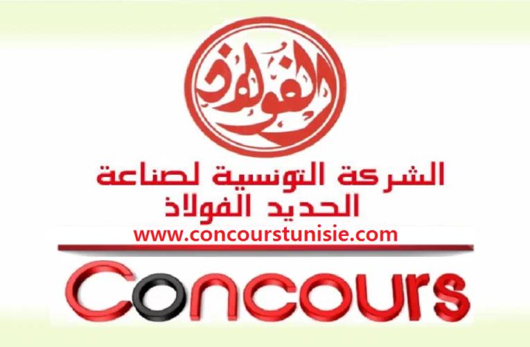مناظـرة الشركة التونسية لصناعة الحديد الفولاذ لإنتداب 50 عون تنفيذ في عديد الإختصاصات
