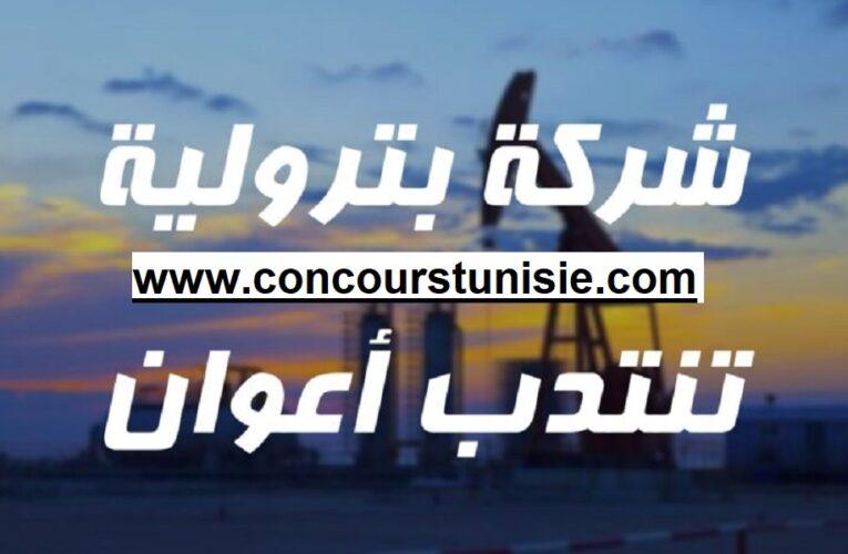 مناظرة لانتداب 177 عون و إطار بالشركات البترولية EPPM : أخر أجل 14 ديسمبر 2020
