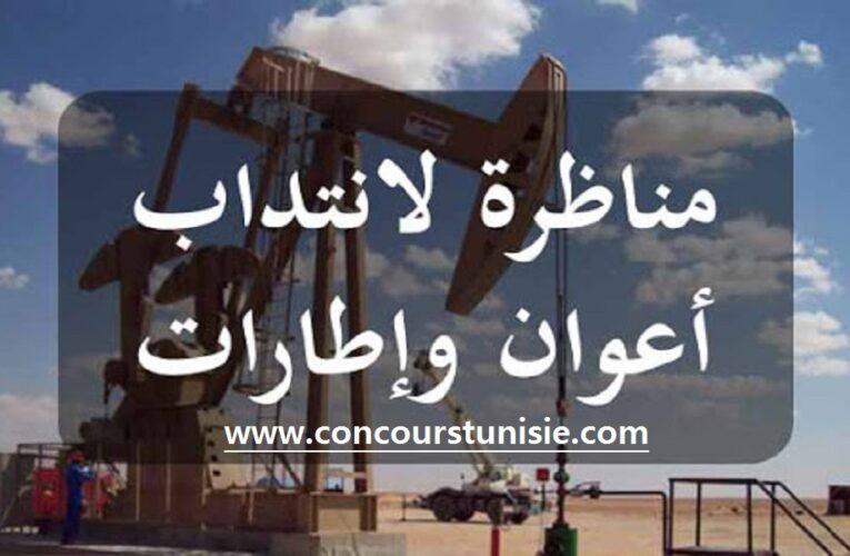 مناظرة شركة تنمية و استغلال حقول النفط لرخصة الجنوب – Concours SODEPS