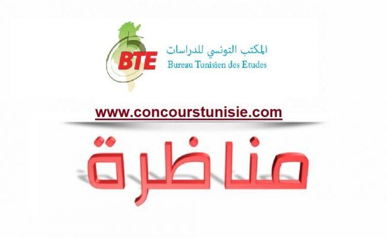 المكتب التونسي للدراسات يفتح مناظرة لإنتداب عديد الإختصاصات