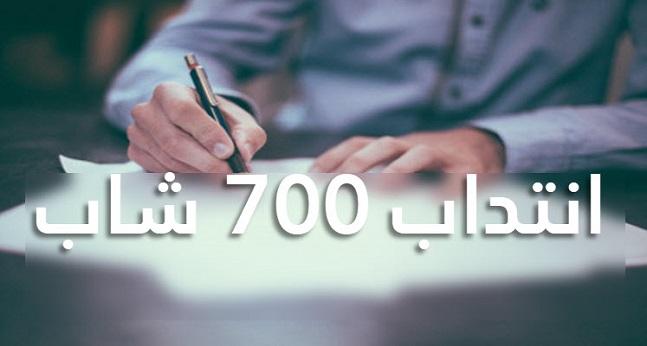 نحو انتداب 700 شاب من بين حاملي شهائد التعليم العالي ضمن عمليات تأهيل وتكوين تكميلي