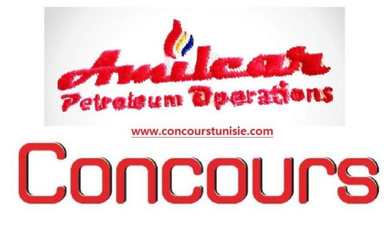 الشركة البترولية أميلكار بتروليوم تفتح مناظرة لإنتداب أعوان من اختصاصات عديدة