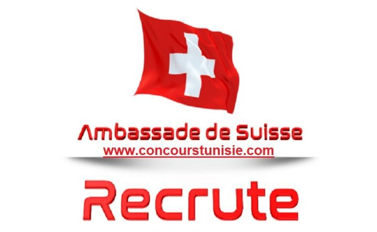 سفارة سويسرا في تونس تنتدب، آخر أجل 10 أفريل 2021