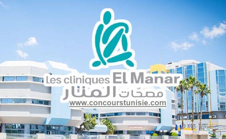 مصحة المنار تفتح باب الترشح لإنتداب عديد الأعوان / LES CLINIQUES EL MANAR recrute plusieurs profils