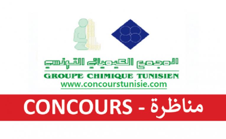 Concours GCT Groupe Chimique Tunisien pour le recrutement de 1602 Agents – 2021 – مناظرة المجمع الكيميائي التونسي لانتداب 1602 عون تنفيذ وتسيير