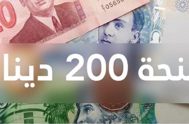 ابتداءَ من اليوم الاثنين : انطلاق التسجيل للتمتع بمنحة 200 دينار لدى العمد والتثبت منها…