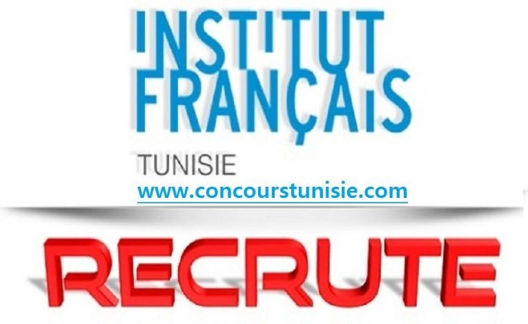 المعهد الفرنسي بتونس يفتح مناظرة لإنتداب أعوان و إطارات في عديد الإختصاصات
