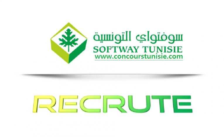 شركة سوفتواي التونسية تفتح باب الرشح لإنتداب أعوان في عديد الإختصاصات
