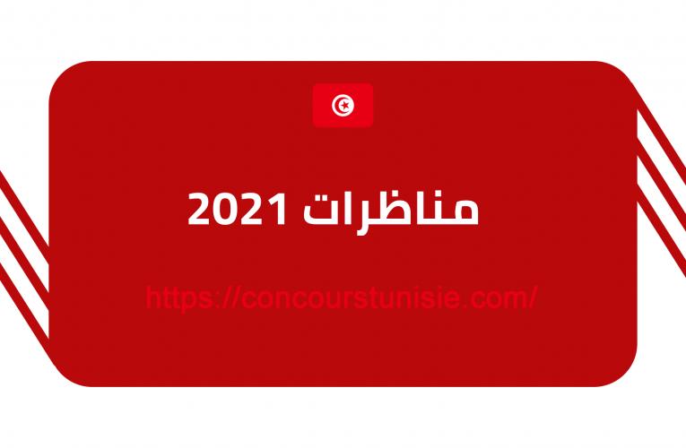 مناظرات مستوى بكالوريا 2021