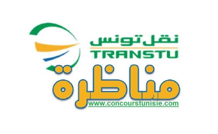 مناظرة شركة نقل تونس – Concours Transtu
