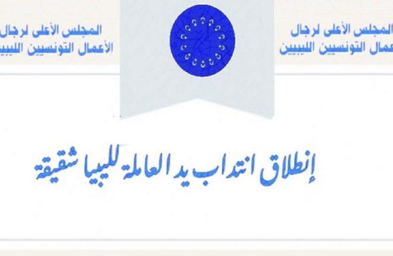 انتداب يد عاملة لليبيا الشقيقة : 462 عون في 83 اختصاص