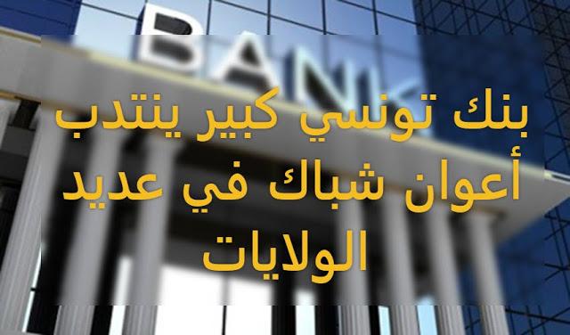 بنك تونسي ينتدب 60 أعوان شباك بخبرة و بدون خبرة ﺸﻬﺎﺩﺓ الاجازة أو الماجستير