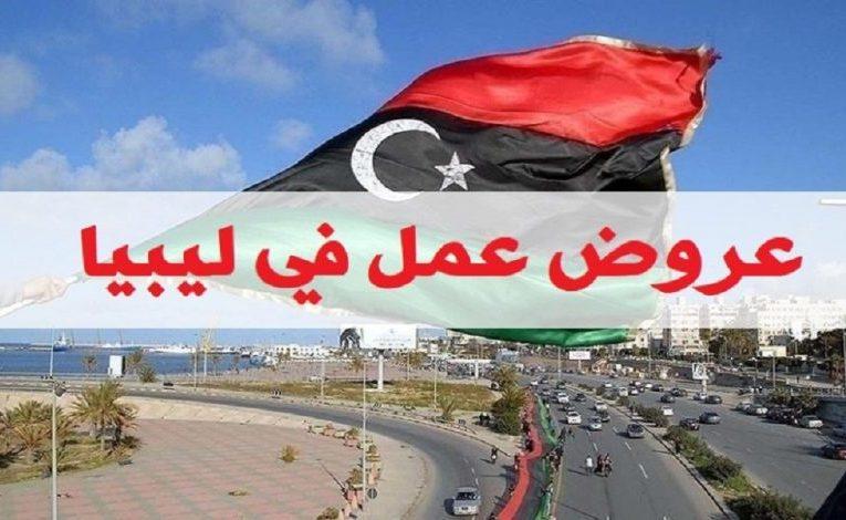 عروض عمل في ليبيا: مطلوب لشركات عديدة أكثر من 500 طالب شغل تونسي مع ضمان السكن والاكل ومصاريف السفر