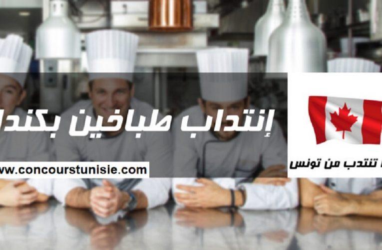 كندا تفتح باب الترشح لإنتداب طباخين من تونس .. التفاصيل