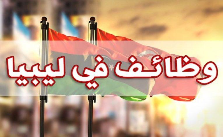 مشروع حكومي لدولة ليبيا والرواتب في تونس مع ضمان السكن والأكل ومصاريف السفر: آخر أجل للتسجيل 1 جوان