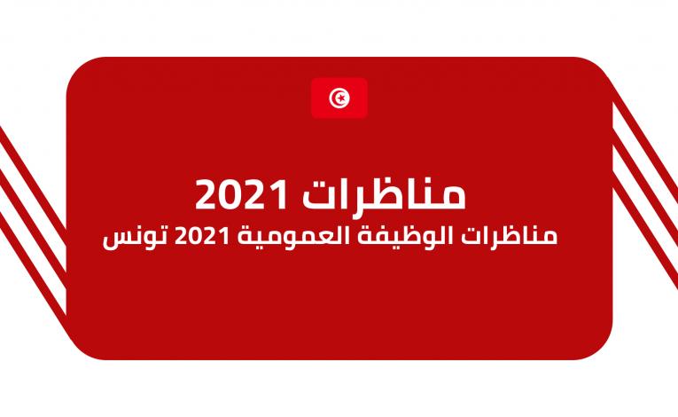 مناظرات 2021 – مناظرات الوظيفة العمومية 2021 تونس